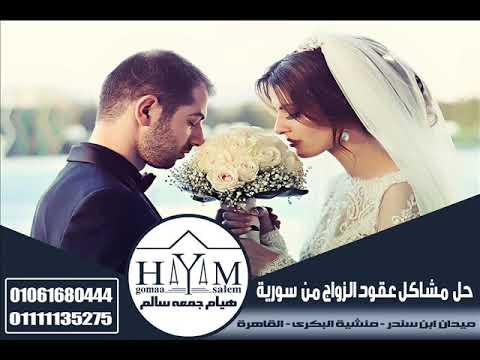 زواج الاجانب فى مصر –  شروط زواج السعودي من مغربية 2019