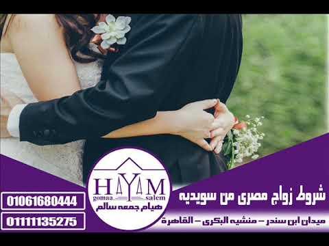 زواج الاجانب فى مصر –  الاوراق المطلوبة لعقد الزواج في مصر الاوراق المطلوبة لعقد الزواج في مصر1