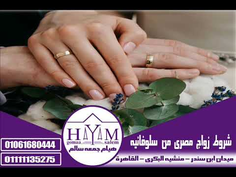 زواج الاجانب فى مصر –  شروط زواج جزائرية من مصري+شروط زواج جزائرية من مصري+شروط زواج جزائرية من مصري