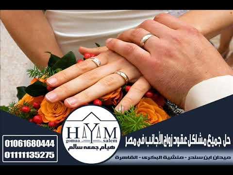 حل جميع مشاكل عقود زواج رسمي –  رسوم تصديق الشهادات من وزارة الخارجية المصرية 2019