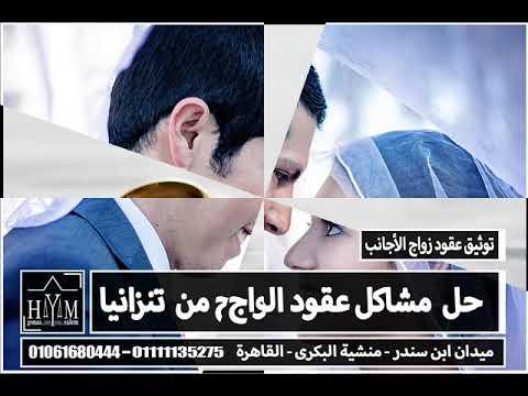 حل جميع مشاكل عقود زواج رسمي –  الأوراق المطلوبة لزواج مغربية من مصري بتوكيل في مصر2019