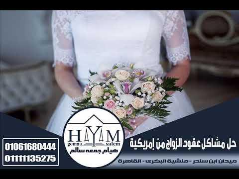 حل جميع مشاكل عقود زواج رسمي –  رسوم توثيق عقد الزواج من الخارجية المصرية
