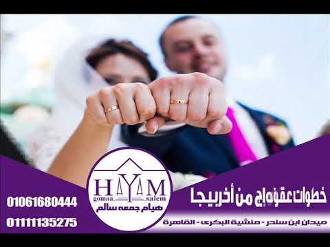 حل جميع مشاكل عقود زواج المغربية من مصري –  رسوم توثيق الشهادات من الخارجية المصرية