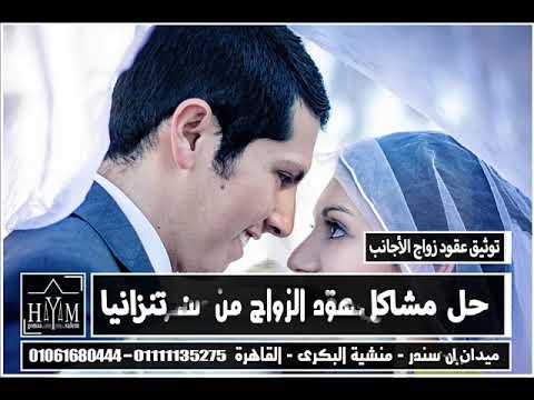 زواج الاجانب فى مصر –  زواج الاجانب في السعوديه 2019