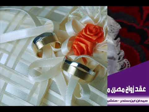 زواج الاجانب فى مصر –  زواج مغربية من مصري متزوج في مصر