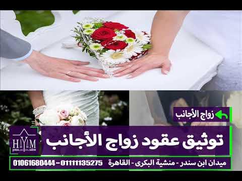 توثيق عقد الزواج من وزارة العدل –  اجراءات توثيق عقد الزواج في مصر