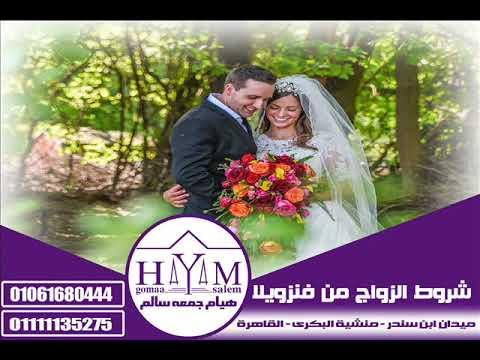 توثيق عقد الزواج من وزارة العدل –  شروط الجواز من مغربيه