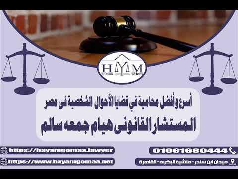 اجراءات الطلاق في السعودية وزارة العدل –  أفضل محامية أحوال شخصية فى الطلاق    المحاميه  هيام جمعه سالم 01061680444+
