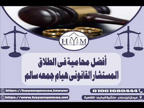اجراءات الطلاق في السعودية وزارة العدل –  إفضل محامية  ومستشار جنائى   المحاميه  هيام جمعه سالم 01061680444