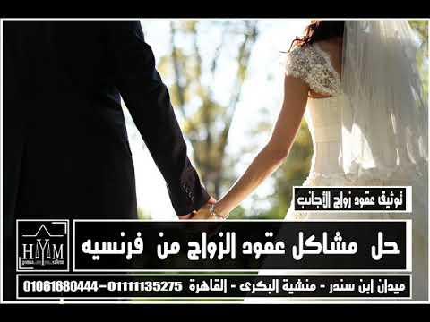 اجراءات الطلاق في السعودية وزارة العدل –  الاوراق المطلوبة للزواج من روسية فى مصر