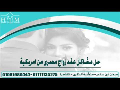 اجراءات زواج مصري من مغربية في مصر 2019