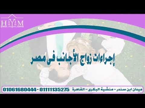 الزواج العرفى فى القانون المصرى