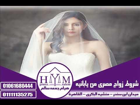 شروط زواج السعودي من اجنبية 2018