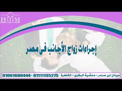 ترجمة عقد زواج مصري