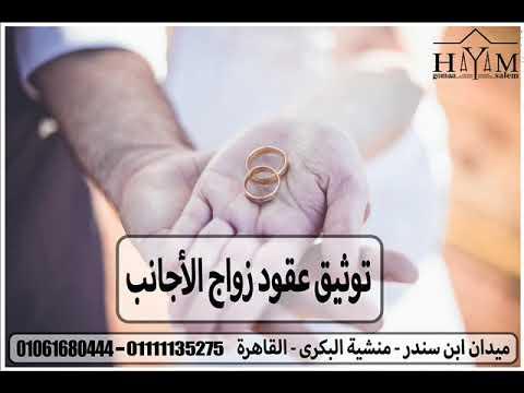 اجراءات توثيق عقود زواج الاجانب
