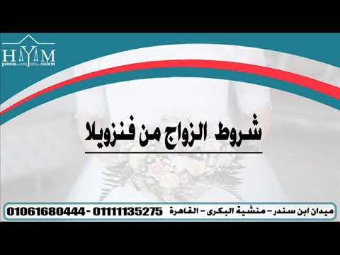 اجراءات توثيق عقد الزواج العرفي في مصر