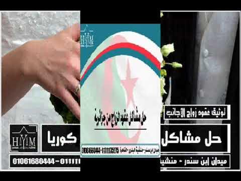 اجراءات الزواج من بولندية فى مصر