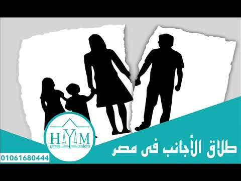 عقد زواج الاجانب في مصر