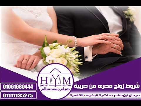 الاوراق المطلوبة لزواج سوري من مغربية