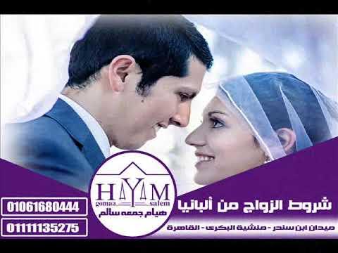 محامى توثيق زواج الاجانب فى مصر