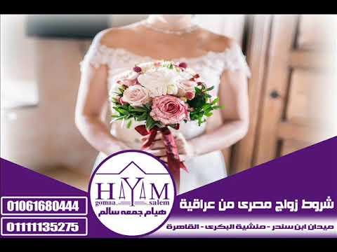 اجراءات الزواج بالتوكيل في المغرب