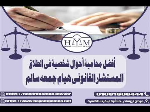 أفضل محامى فى ابوظبى + المحاميه  هيام جمعه سالم 01061680444