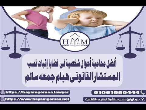 أفضل محامية أحوال شخصية فى  قضايا  إثبات نسب   المحاميه  هيام جمعه سالم 01061680444
