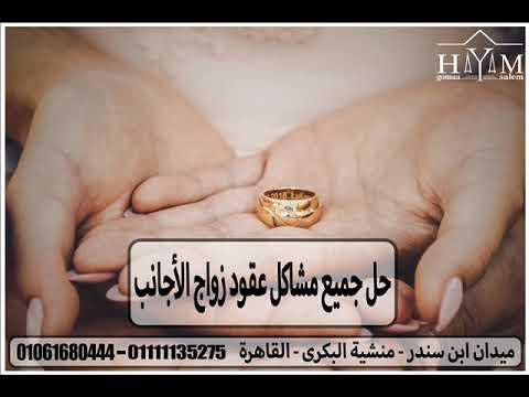 زواج العراقي من مغربية