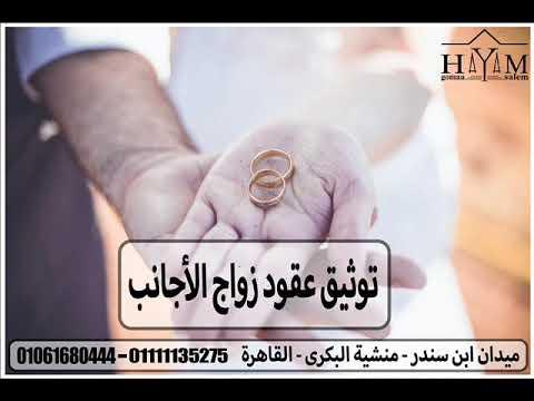 الاوراق المطلوبة لتوثيق زواج الاجانب