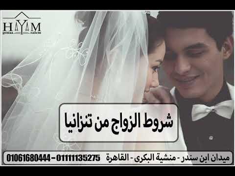 توثيق زواج الاجانب في  مصر – جمهورية مصر العربية