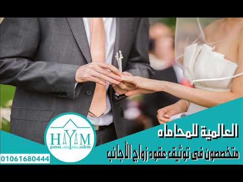 توثيق زواج الاجانب في السعودية