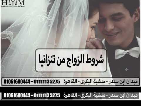 توكيل الزواج بالسفارة المصرية