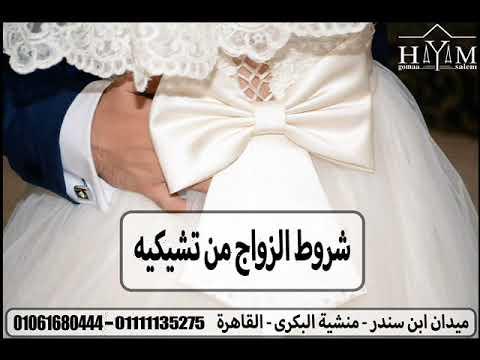 شروط الزواج من المغرب 2019