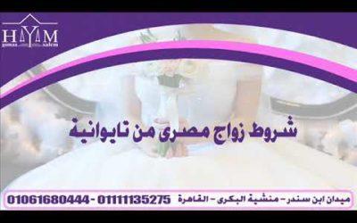 الاوراق المطلوبة لزواج مصرية من فلسطيني