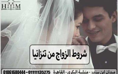 توثيق زواج الاجانب في  ليختنشتاين – إمارة ليختنشتاين