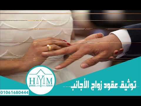 اجراءات زواج مصري من مغربية في المغرب
