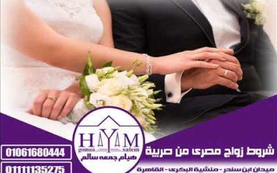 تكلفة الزواج في المغرب 2019