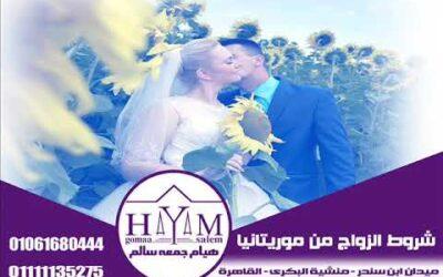 شروط زواج السعودي من عراقية