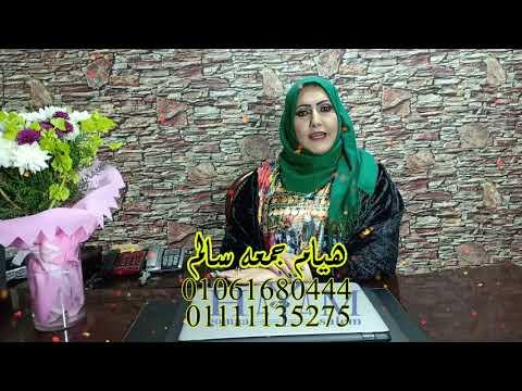 شروط زواج المصرى من الاخت الروسيا – مع المحاميه هيام جمعه سالم