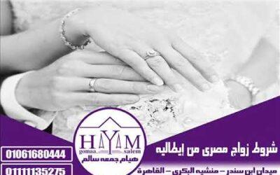 الزواج بدون توثيق العقد رسميا